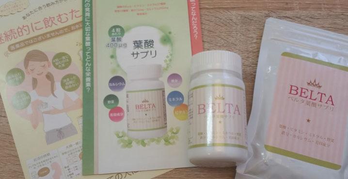 ベルタ葉酸サプリ 口コミ