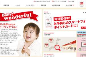 ノコア 赤ちゃん本舗など妊娠線ケアの体験談サイト※36,219人が投稿済