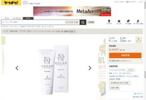 ノコア ヤフオクの商品ページ