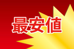 ノコア 最安値で買える公式通販はこちら。10,870円・送料無料