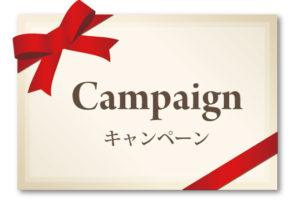 ノコア キャンペーン情報・割引特典|NOCOR STORE公式