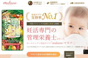 マカナ 通販【公式ホームページ】最安値3,980円(40%OFF)で送料無料