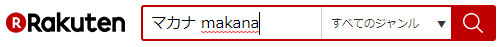 楽天市場の検索窓にマカナmakanaと入力