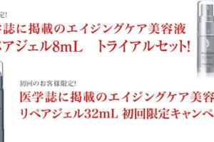 リペアジェル キャンペーン※お試しキット最安値1,980円(75%OFF)