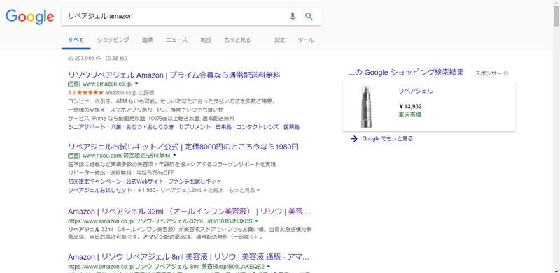 「リペアジェル Amazon」で検索結果
