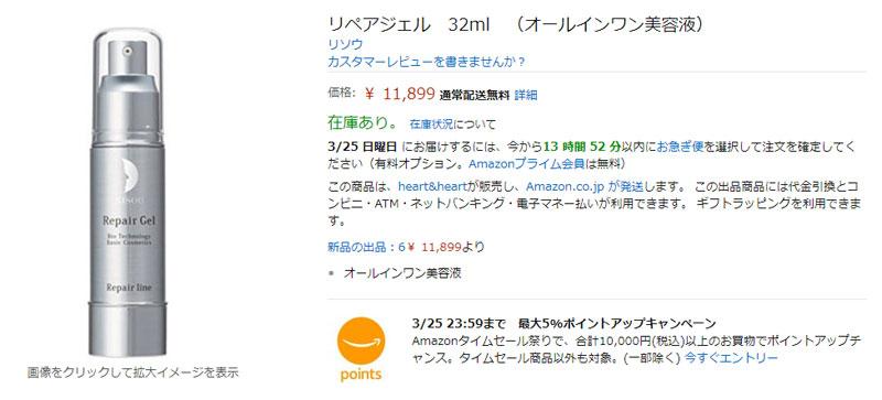 Amazonでのリペアジェルの最安値