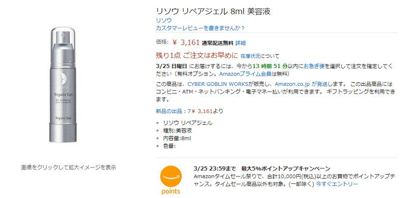 Amazonでリペアジェルのトライアルキット