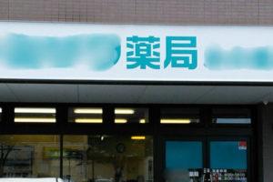 リペアジェル 店舗販売している量販店一覧│最安値の店舗も紹介