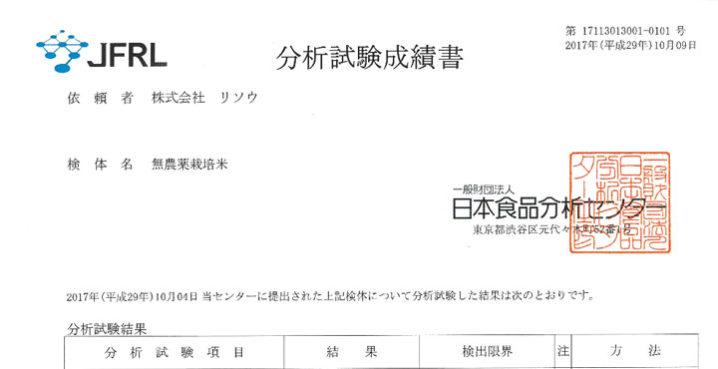 リペアジェル リソウ 成分は(一財)日本食品分析センターで検証済