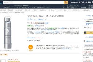 Amazon | リソウ リペアジェル | 最安値1,980円 | 75%OFF