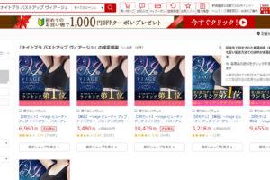 【楽天市場】ヴィアージュ(viage) ナイトブラ 最安値2,980円