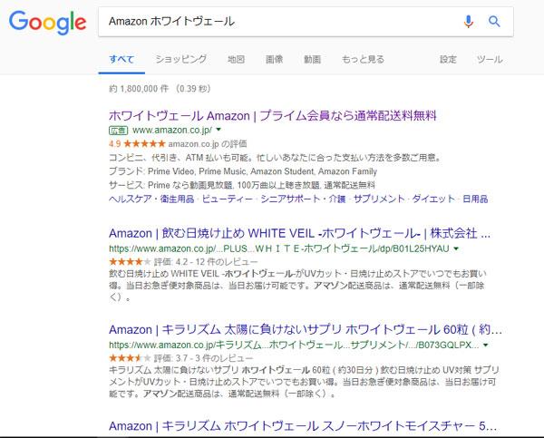 ホワイトヴェールのAmazon検索結果