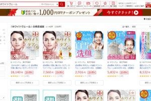 【楽天市場】 ホワイトヴェール 飲む日焼け止め 最安値980円・送料無料