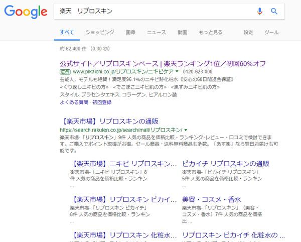 「楽天 リプロスキン」の検索結果