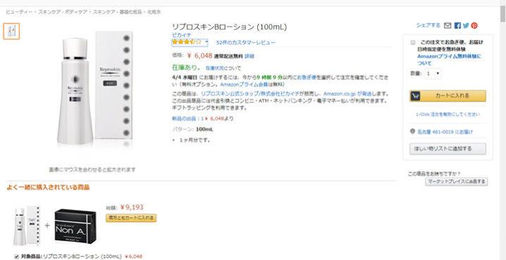 Amazon | リプロスキン 100mL | 最安値 2,240円(送料無料)