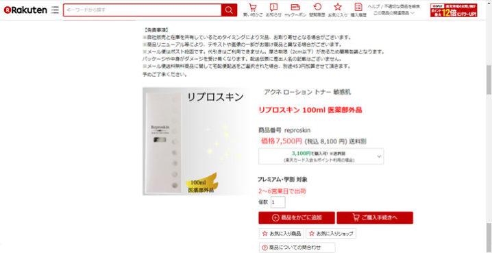 【楽天市場】リプロスキン 60%割引で2,240円!しかも送料無料!