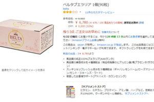 Amazon | ベルタプエラリア 90粒 | 最安値6,980円(53%OFF)