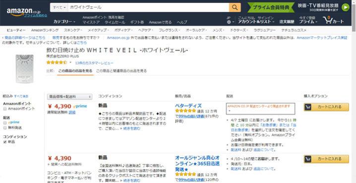 Amazon | ホワイトヴェール | 飲む日焼け止め | 最安値980円