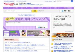 Yahoo!知恵袋 -リプロスキン - 最安値2,240円(60%OFF)送料無料