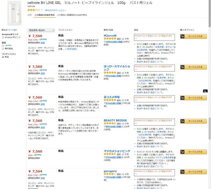 セルノート Amazonでの販売状況