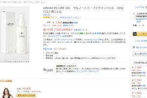 Amazon | セルノート 最安値0円(送料のみ負担) 実質無料 - アマゾン