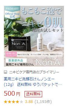 500円のノンエー