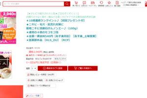【楽天市場】ノンエー 石鹸 最安値2,660円(1個あたり) 特典アリ