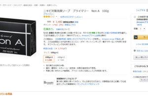 Amazon | ノンエー | 石鹸 | ニキビ対策 | Non A 100g | 送料無料