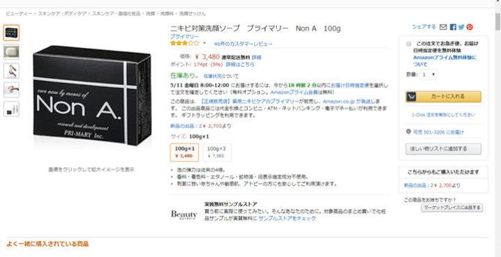 Amazon   ノンエー   石鹸   ニキビ対策   Non A 100g   送料無料