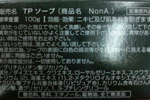 ノンエー 成分分析を(一財)日本食品分析センターに依頼しました