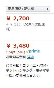 amazonでのノンエーの値段