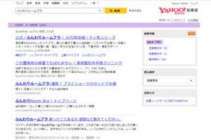 Yahoo!知恵袋 ふんわりルームブラ 通販 最安値3,582円(10%OFF)
