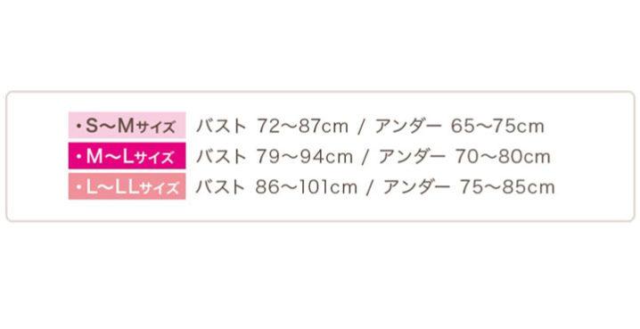 ふんわりルームブラ サイズ表はこちら│お好みの着用感で選んでもOK