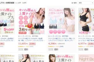 【楽天市場】ふんわりルームブラ-最安値3,582円-10%OFF-送料無料
