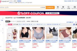 ふんわりルームブラ ヤフー│最安値で送料無料 - Yahoo!ショッピング