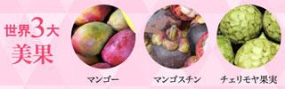世界三大美果