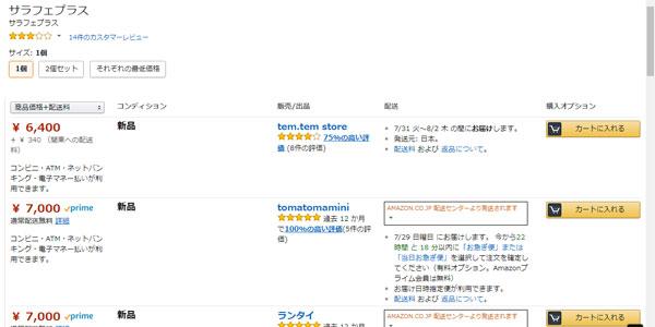 サラフェプラスAmazon(アマゾン)