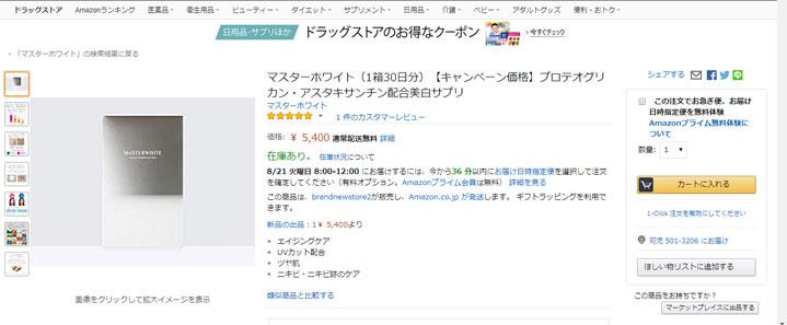 アマゾン商品画面