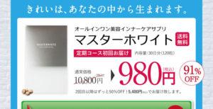 最安値980円
