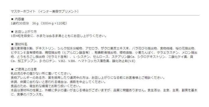 マスターホワイト 成分を(一財)日本食品分析センターで分析依頼