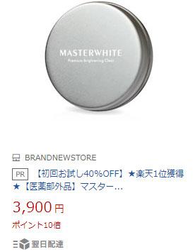 マスターホワイト美白オイルバーム