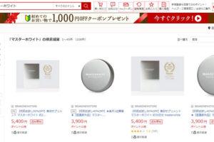【楽天市場】マスターホワイト 980円(91%OFFで9,820円引) 最安値