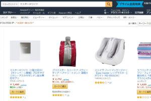 amazon│マスターホワイト│最安値は980円(91%OFF)│送料無料