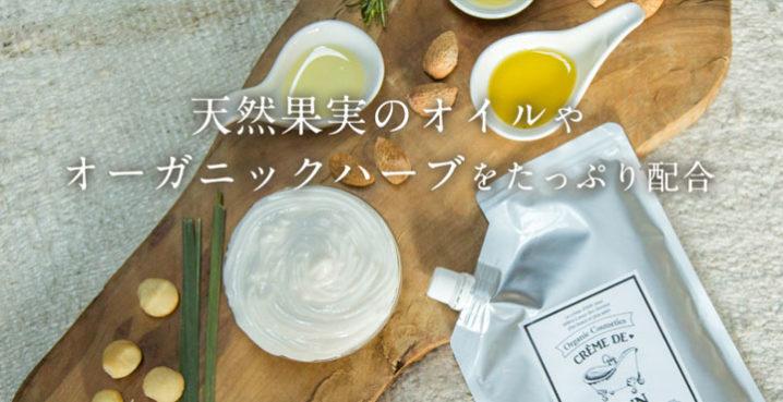 クレムドアン 成分を(一財)日本食品分析センターで解析依頼中です