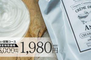 クレムドアン お試し気分で使える最安値は75%OFFの1,980円!