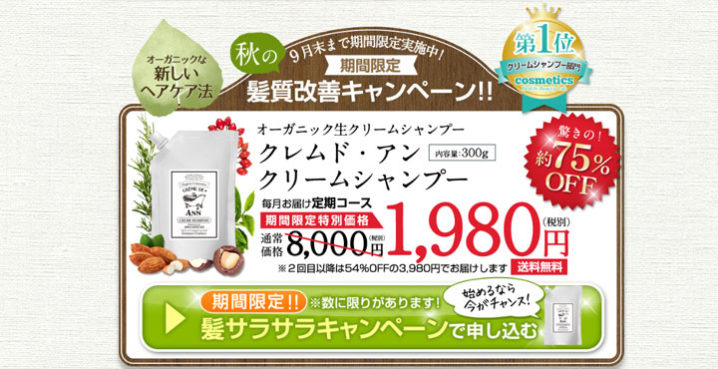 クレムドアン 格安で買う方法│最安値は75%OFFの1,980円で送料無料