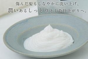 クレムドアン 頭皮に必要な栄養を効率的に補給するクリームシャンプー