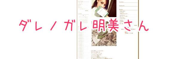 ダレノガレ明美さんのSNS