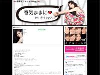 美脚芸能人&モデル 春輝さんの公式ブログ