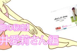 【美脚の秘密】松井愛莉さん編「マッサージと着圧で美脚を維持」